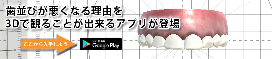 3Dアプリ